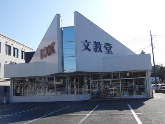伊豆の国市田京『文教堂』