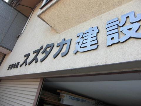 伊豆の国市の新築住宅・リフォームはスズタカ建設にお任せ