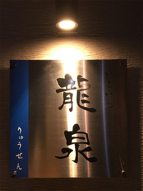 神奈川県真鶴町の高級感溢れる店舗兼住宅の施工